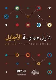 Agile Practice Guide (Arabic) by Project Management Institute Project Management Institute