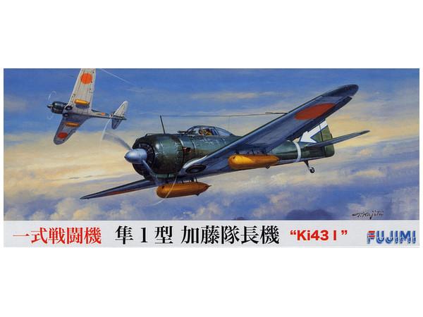 Fujimi: 1/72 Hayabusa Ki-43I (Katou) - Model Kit