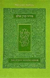 Koren Shalem Siddur with Tabs, Compact, Green by Koren Publishers
