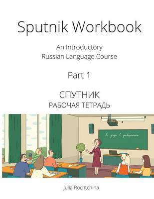 Sputnik Workbook by Julia Rochtchina image