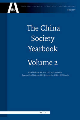 The China Educational Development Yearbook, Volume 2 image