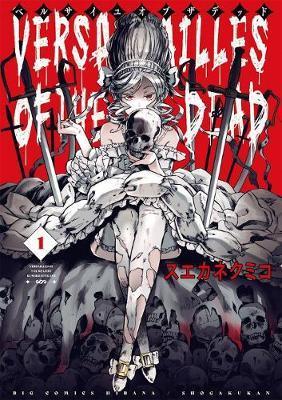 Versailles of the Dead Vol. 1 by Kumiko Suekane