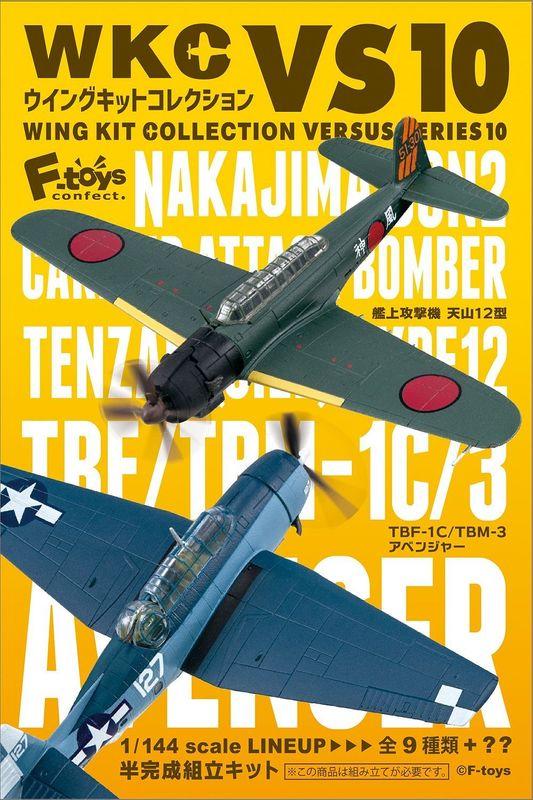 1/144 Wing Kit Collection Versus Series 10 Nakajima B6N Tenzan VS. TBF Avenger - Blind Box