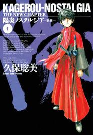 Kagerou-Nostalgia: v. 1 by Wataru Murayama image