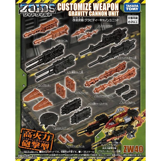 Zoids Wild: ZW40 Remodeling Weapon Gravity Cannon Unit - Model Kit