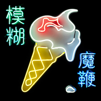 The Magic Whip by Blur