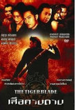 The Tiger Blade on DVD