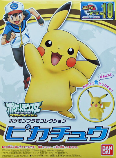 Pokemon Pokepura #19 Pikachu - Model Kit