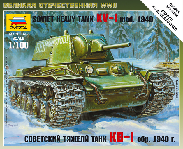 Zvezda: 1/100 Soviet KV-1 Heavy Tank - Model Kit