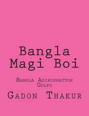 Bangla Choti Boi | MS Gadon Thakur Book | Buy Now | at Mighty Ape