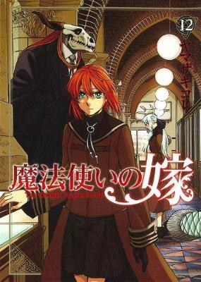 The Ancient Magus' Bride Vol. 12 by Kore Yamazaki