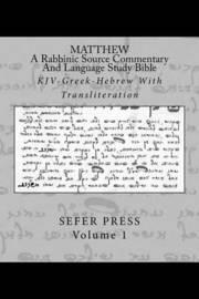Matthew by Sefer Press