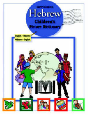 Hebrew Children's Picture Dictionary: English-Hebrew/Hebrew-English image