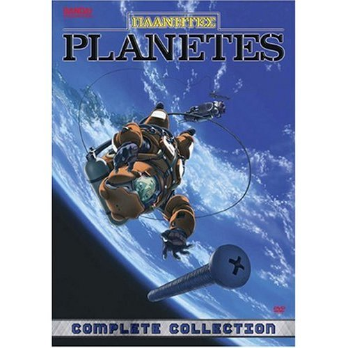 Planetes Collection (6 Disc DVD set)