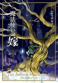 The Ancient Magus' Bride: The Golden Yarn (Light Novel) 1 by Kore Yamazaki