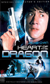 Heart Of The Dragon - Special Collectors Edition on DVD