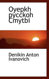 Oyepkh Pycckoh Cmytbi by Denikin Anton Ivanovich