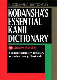 Kodansha's Essential Kanji Dictionary by Kodansha International