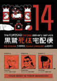 Kurosagi Corpse Delivery Service Volume 14 by Eiji Otsuka