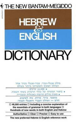 The New Megiddo Hebrew and English Dictionary