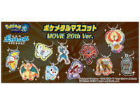 Pokemon: Pokemetal (20th Anniversary ver.) - Mascot Charms image