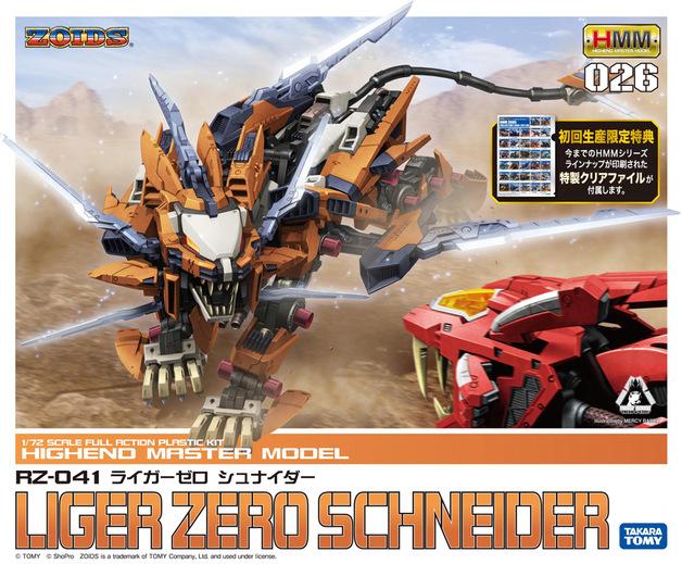Zoids 1/72 RZ-041 Liger Zero Schneider Marking Plus Ver. - Model Kit