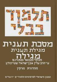 The Steinsaltz Talmud Bavli by Adin Steinsaltz