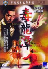 Dragon Swamp (Shaw Brothers Collection) on DVD