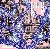 Even A Tree Can Shed Tears: Japanese Folk & Rock 1969-1973 (2LP) by Various Artists
