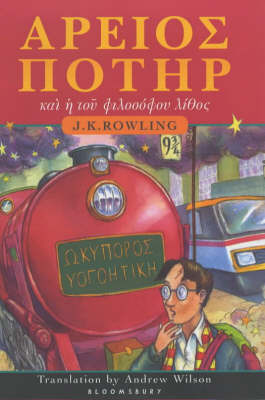 Harry Potter and the Philosopher's Stone: Ancient Greek Edition by J.K. Rowling image