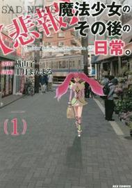 Unmagical Girl: Vol. 1 by Ryuichi Yokoyama