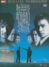 Infernal Affairs (rental) (vhs) on DVD