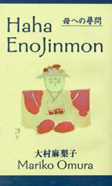 Haha Enojinmon by Mariko Omura image