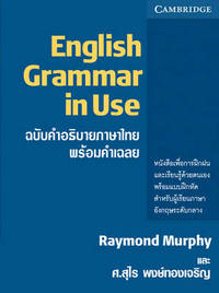 English Grammar in Use with Answers, Thai Edition by Raymond Murphy image