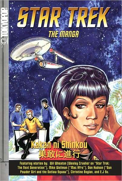 Star Trek: The manga Volume 2: Kakan ni Shinkou