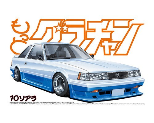Aoshima: 1/24 More Grand Champion Toyota Soarer - Model Kit