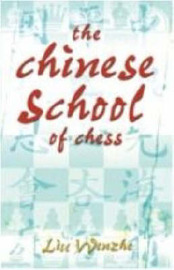 The Chinese School of Chess by Liu Wenzhe image