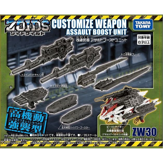 Zoids Wild: ZW30 Remodeling Weapon Assault Boost Unit - Model Kit