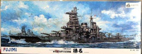 Fujimi: 1/350 IJN Battleship Haruna - Model Kit