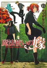 The Ancient Magus' Bride Vol. 11 by Kore Yamazaki