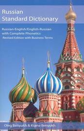Russian-English / English-Russian Standard Dictionary by Oleg Beniukh image