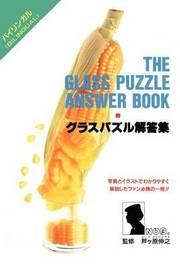 The Glass Puzzle Answer Book by Nobuyuki Yoshigahara
