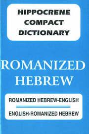 Romanized Hebrew Compact Dictionary image