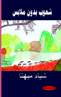 People with No Clothes - Arabic Translation by Shyam Mehta