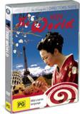 The World on DVD