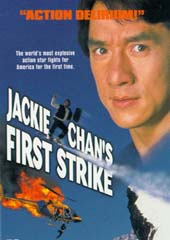 First Strike on DVD