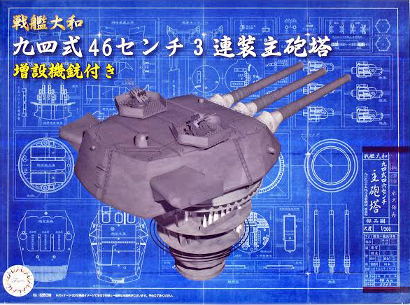 "Fujimi: 1/200 Yamato Type 94 Main 18"" Turret with Interior - Model Kit"